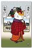 猫の歳時記ポストカード 11月 霜月 ねこの絵葉書
