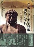 ケンブリッジ大学秘蔵明治古写真―マーケーザ号の日本旅行