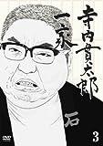 寺内貫太郎一家 3[DVD]