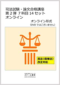 司法試験・論文合格講座 第2弾 7科目14セット オンライン