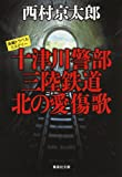 十津川警部 三陸鉄道 北の愛傷歌 (集英社文庫)