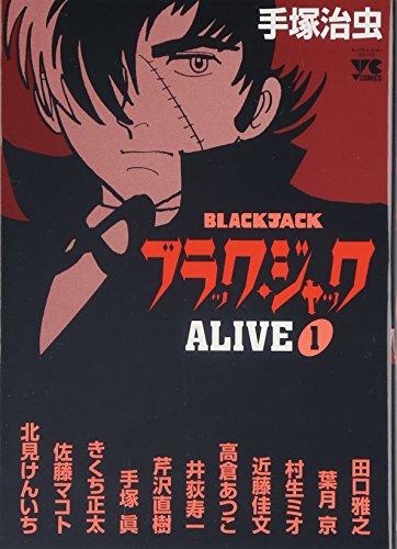 ブラック・ジャックalive 1—アンソロジー (ヤングチャンピオンコミックス)