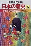 日本の歴史 (5) (集英社版・学習漫画)