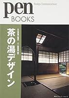 ペンブックス5 茶の湯デザイン (Pen BOOKS)