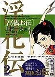 淫花伝2 「高橋お伝」    上村一夫完全版シリーズ