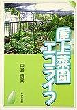 屋上菜園エコライフ