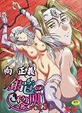 銀竜の黎明 3 (Xコミックス)