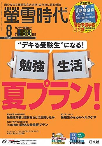 螢雪時代2018年8月号 [雑誌] (旺文社螢雪時代)