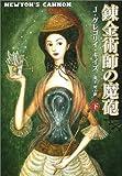 錬金術師の魔砲〈下〉 (ハヤカワ文庫FT)