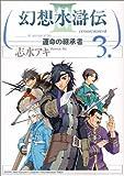 幻想水滸伝3 3―運命の継承者 (MFコミックス)