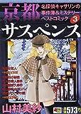 京都サスペンス 名探偵キャサリンの事件簿&ミステリーベストコミック3 (AKITA TOP COMICS WIDE)