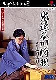 「光速谷川将棋」の画像