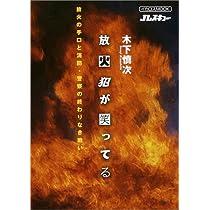 放火犯が笑ってる―放火の手口と消防・警察の終わりなき戦い (イカロスMOOK)