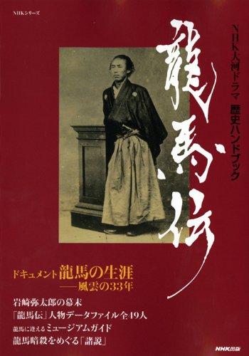 龍馬伝—NHK大河ドラマ歴史ハンドブック (NHKシリーズ NHK大河ドラマ歴史ハンドブック)