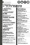 トレーニングマガジン vol.64 特集: