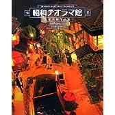 昭和ヂオラマ館―山本高樹作品集 (DENGEKI MASTERPIECE SERIES)