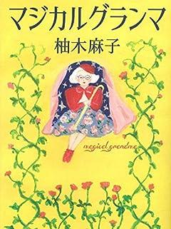 逆境に立ち向かう75歳正子の奮闘記〜柚木麻子『マジカルグランマ』
