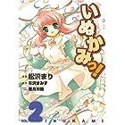 いぬかみっ! 2 (電撃コミックス)