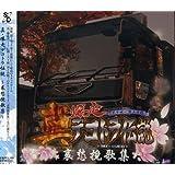 真・爆走デコトラ伝説 オリジナルサウンドトラック