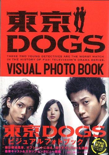 東京DOGSビジュアルフォトブック