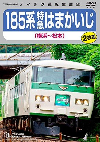 2018-03-21 185系特急はまかいじ (横浜~松本)[DVD]