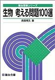 大学入試生物考える問題100選 (駿台受験叢書)