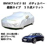 AUNAZZ/BMW アルピナ B3 2013年3月~全グレード対応 純正 カーボディカバー カーカバー UVカット オックスフォード合成アルミ膜 - 6,999 円