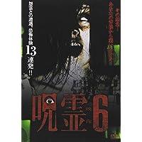 呪霊映像 放送出来ない投稿動画6