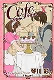 Cafe南青山骨董通り(10) (プリンセス・コミックスプチ・プリ) (プリンセス・コミックス・プチ・プリ)