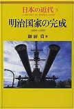 日本の近代 3 明治国家の完成―1890~1905