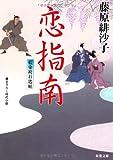 恋指南―藍染袴お匙帖(6) (双葉文庫)