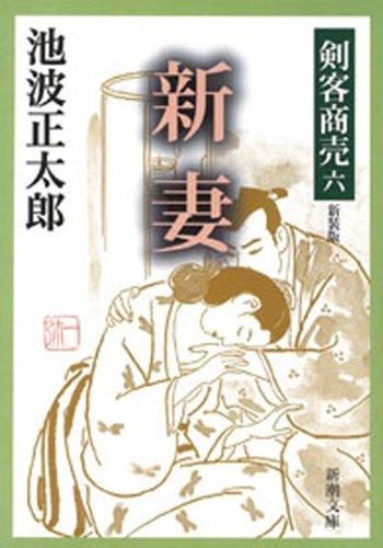 剣客商売六 新妻(新潮文庫)の詳細を見る