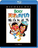 Mr.BOO! 天才とおバカ[Blu-ray/ブルーレイ]