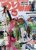 つり情報 2017年 7/1 号 [雑誌]