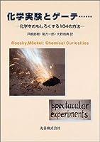 化学実験とゲーテ……―化学をおもしろくする104の方法