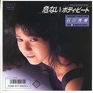 危ないボディ・ビート[EPレコード 7inch]