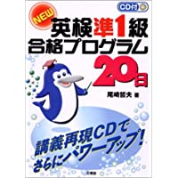 CD付NEW英検準1級合格プログラム20日
