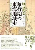 移行期の東海地域史: 中世・近世・近代を架橋する