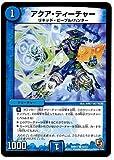 デュエルマスターズ/DMR-07/42/C/アクア・ティーチャー/水/クリーチャー