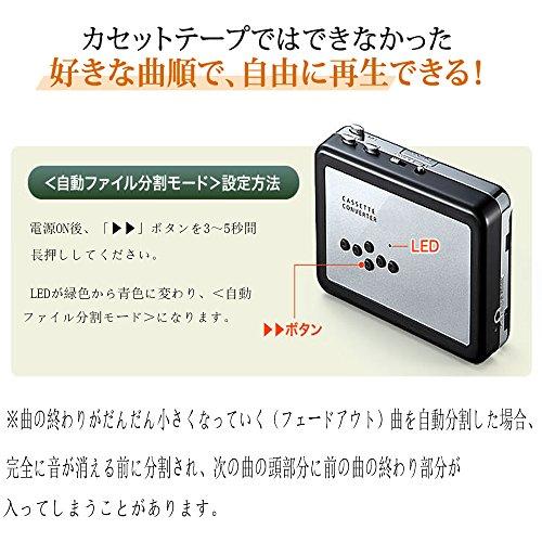 PC不要!カセットテープ USB変換プレーヤー カセットテープデジタル化 MP3コンバーター カセットテープのプレーヤーとしても使えます。MP3の曲を自動分割!USBフラッシュメモリ保存!オートリバース機能!