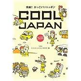COOL JAPAN 発掘!かっこいいニッポン