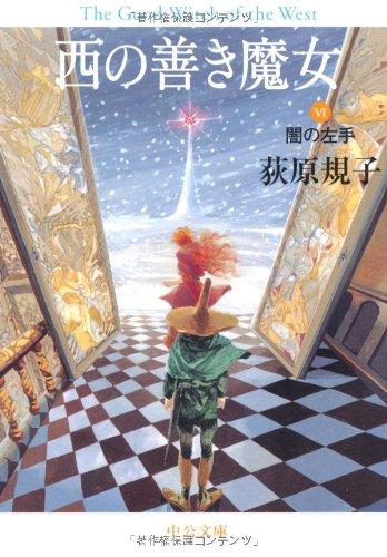 西の善き魔女VI- 闇の左手 (中公文庫)