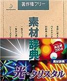 素材辞典 Vol.7 光・クリスタル編