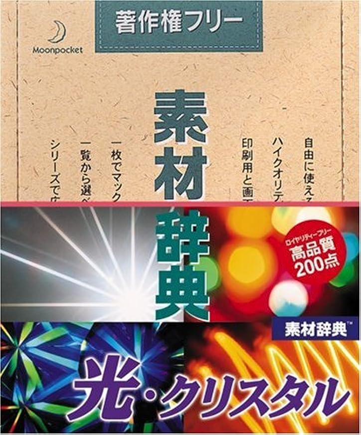 発動機人口ゴネリル素材辞典 Vol.7 光?クリスタル編