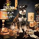 2020年 大判カレンダー ミニチュア・シュナウザー