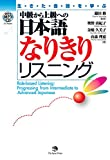 (MP3 CD1枚付き)中級から上級への日本語なりきりリスニング 画像