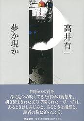 Amazon.co.jp: 高井 有一:作品一...