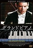 グランドピアノ ~狙われた黒鍵~ スペシャル・プライス[DVD]