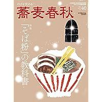 蕎麦春秋 Vol.40 [雑誌]