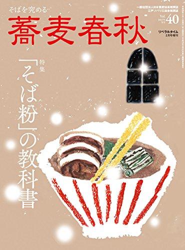 蕎麦春秋 Vol.40 [雑誌]の詳細を見る